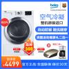 倍科(beko)EDTC 8330 X 8公斤 冷凝烘干 烘干机 自动防皱 衣干即停 欧洲原装进口(白色)