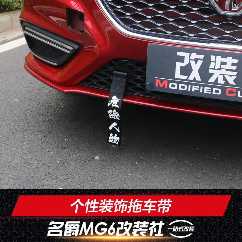 18新名爵MG6荣威I6拖车v名爵汽车绳新名爵M福美来改323图片