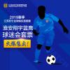788元2019赛季江苏苏宁足球俱乐部淮安翔宇蓝鹰球迷会主场套票