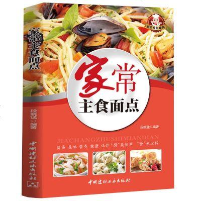 的馒头全幼儿馄饨面条饺子包子面饼花卷米主食菜谱大全有图图片