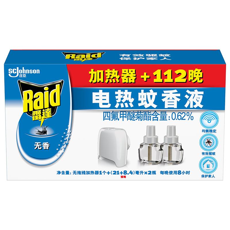 雷达电热蚊香液112晚+无线加热器 无香长效驱蚊液 灭蚊 防蚊