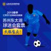 788元2019赛季江苏苏宁足球俱乐部苏州东太湖球迷会主场套票
