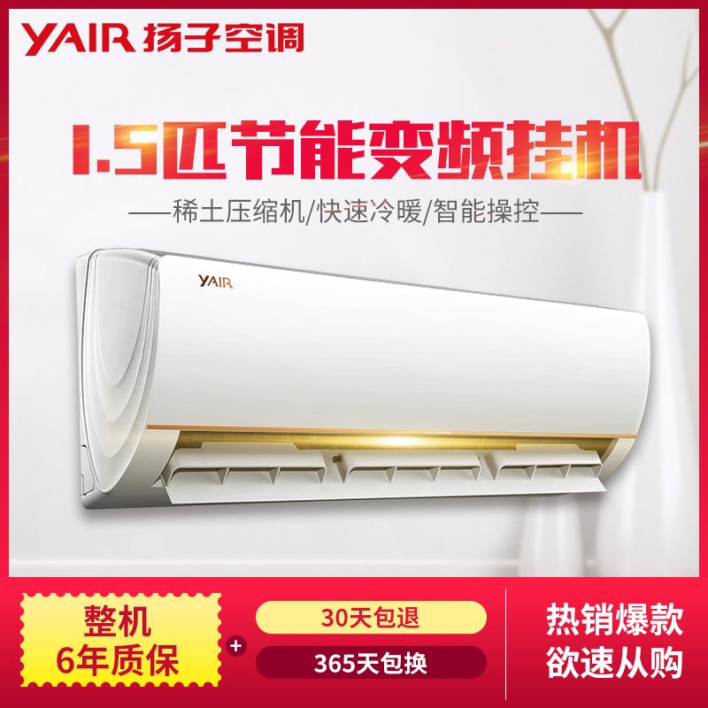 YAIR扬子 1.5匹变频空调KFRd-35GW/(35V3912)aBp2-A1