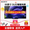 索尼(SONY) KD-55A9G 55英寸 4K超高清 HDR 智能网络 超薄全面屏 OLED 人工智能安卓8.0电视