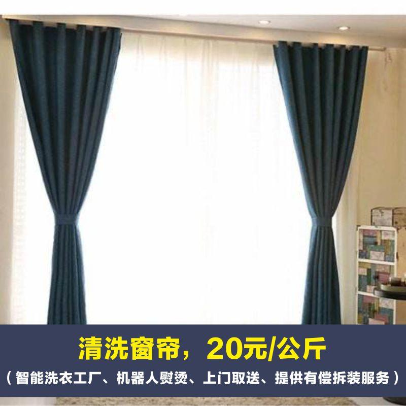 20元/公斤清洗窗帘、窗纱