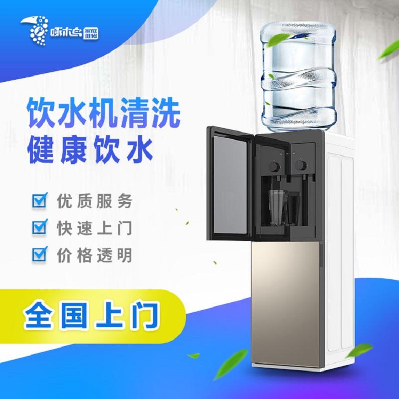 飲水機清洗服務
