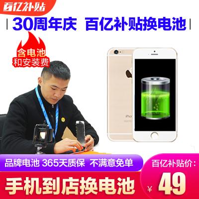 49元包邮  苏宁易购 手机到店换电池 含电池和安装费 华为/小米/OPPO/VIVO/Apple多型号