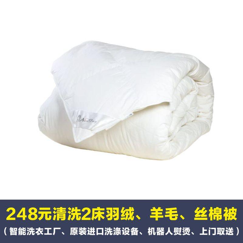 248元清洗2床被子(只限江浙滬皖區域)
