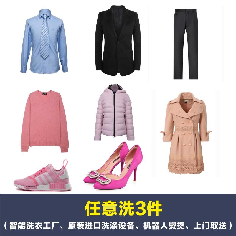 衣物鞋類任洗3件(只限江浙滬區域)