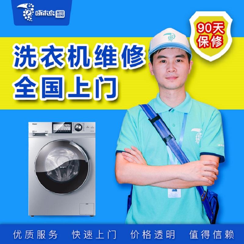 洗衣機維修服務