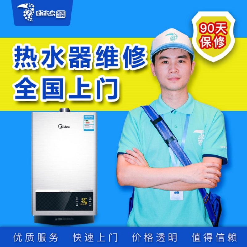 熱水器維修服務