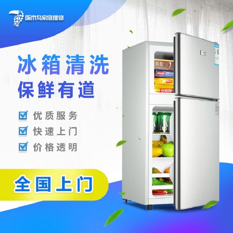 【啄木鸟】冰箱(300L-500L)清洗 全国上门服务