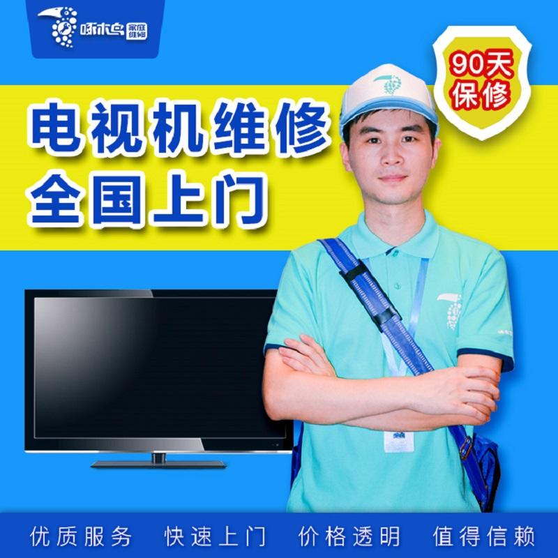 电视机维修服务