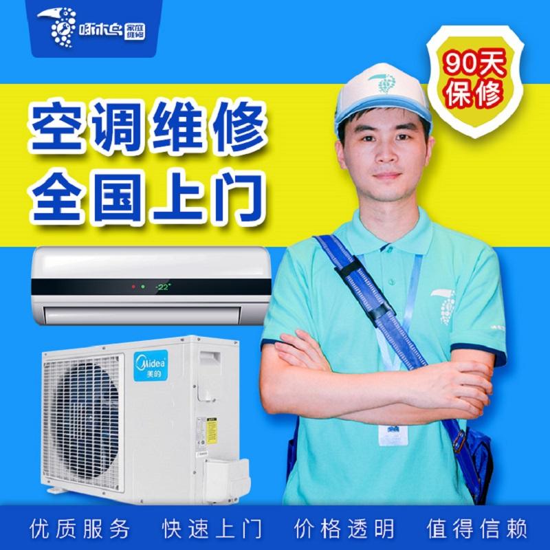空调维修服务