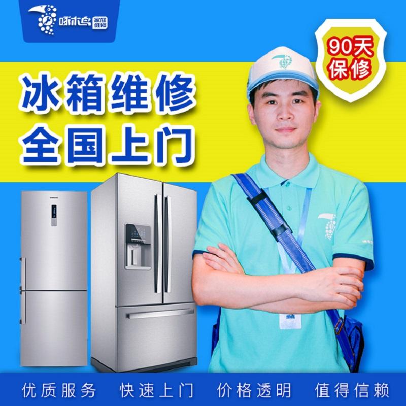 冰箱維修服務