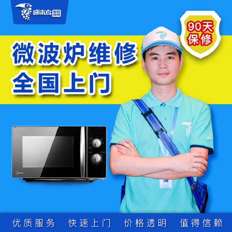 微波爐清洗服務