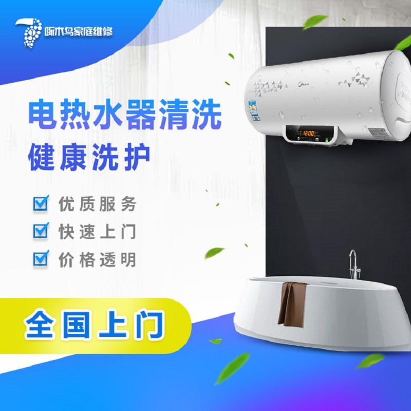 【啄木鸟】电热水器清洗(拆机)全国上门服务