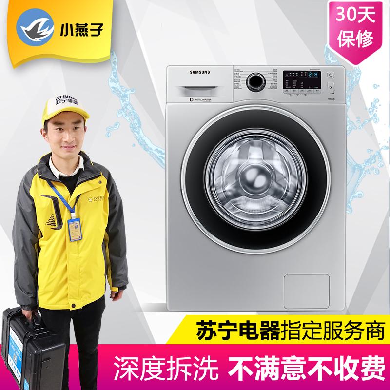 滾筒洗衣機深度拆洗清服務