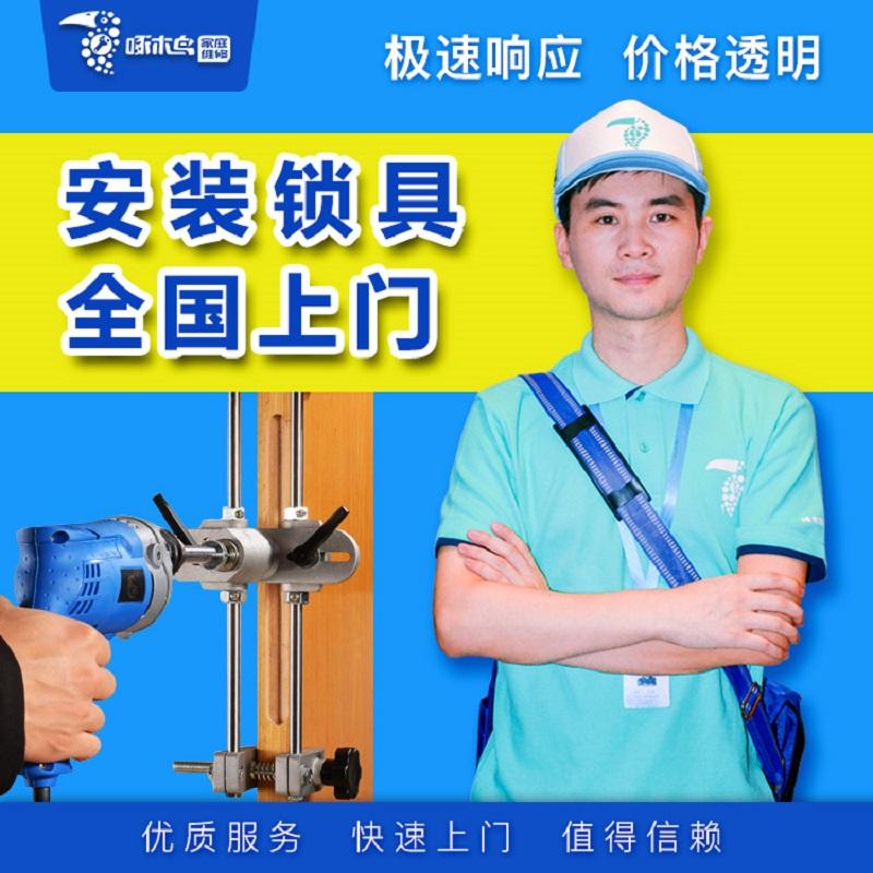 鎖具安裝維修(普通鎖、電子鎖、防盜門、指紋鎖)全國上門服務