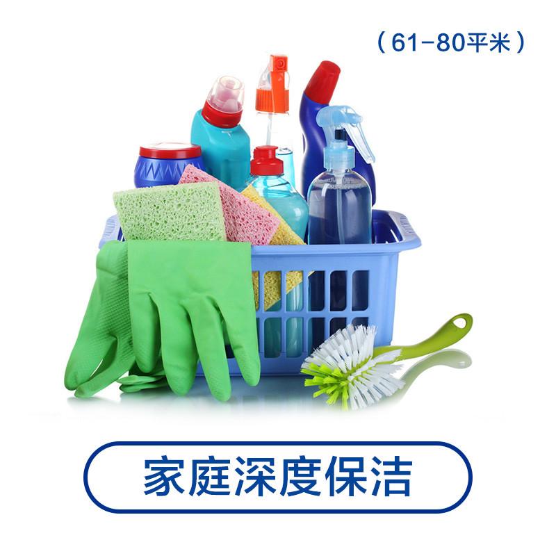 家庭深度保潔服務 上門服務