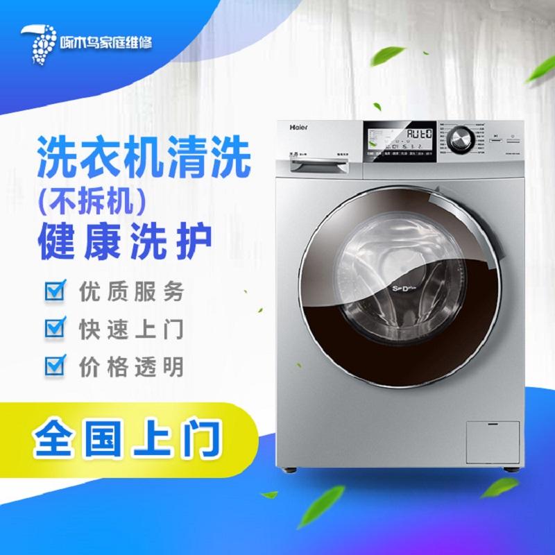 啄木鸟洗衣机清洗(不拆机) 全国上门服务