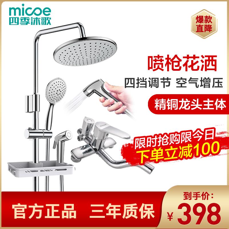 MICOE四季沐歌 M-A00820-1DA 淋浴花灑套裝