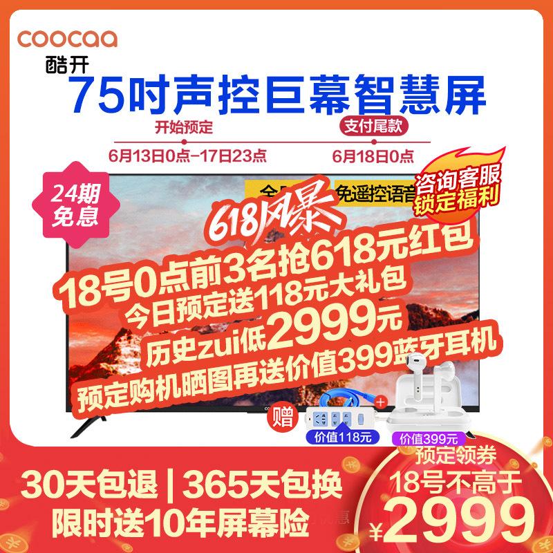 创维 酷开(Coocaa) 75P50 智能电视75寸(  4K/ 2G+16G/MEMC)