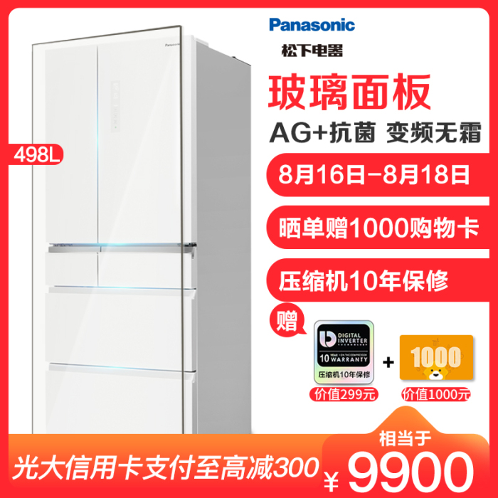 Panasonic 松下 NR-EF50TX1-W 498升 变频风冷多门冰箱 下单折后¥10900 晒单送¥1000购物卡 支持以旧换新