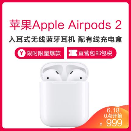 0点开始 APPLE 苹果 AirPods2 配有线充电盒版 无线蓝牙耳机 ¥999