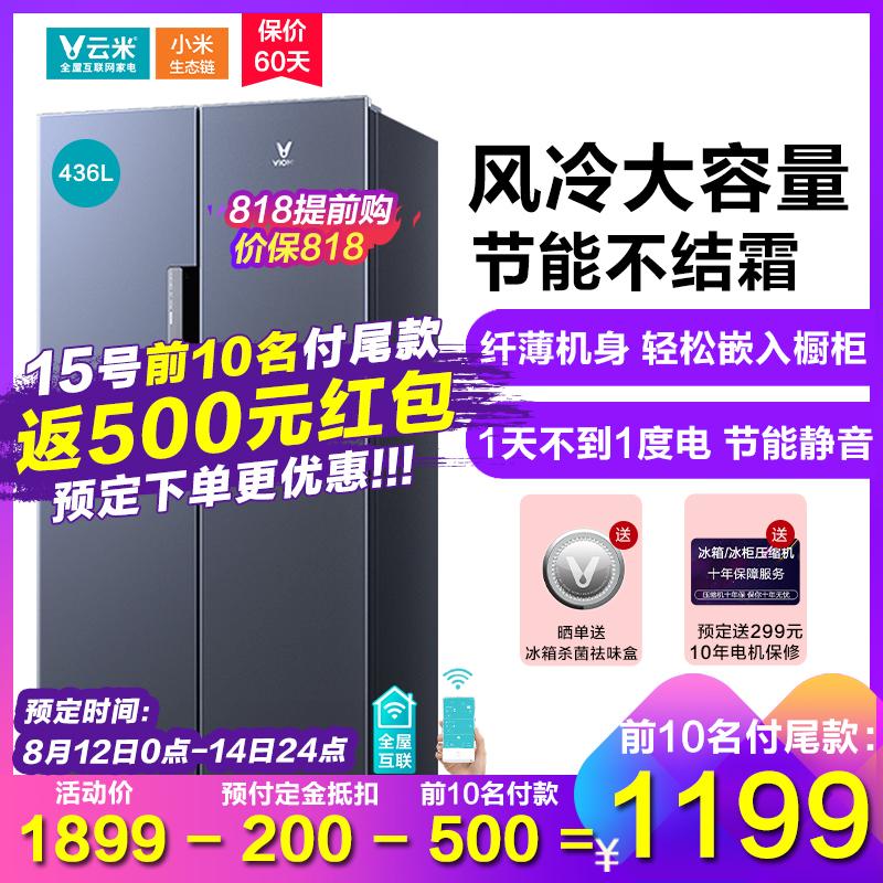 预售!VIOMI云米 BCD-436WMD风冷无霜对开门冰箱436L