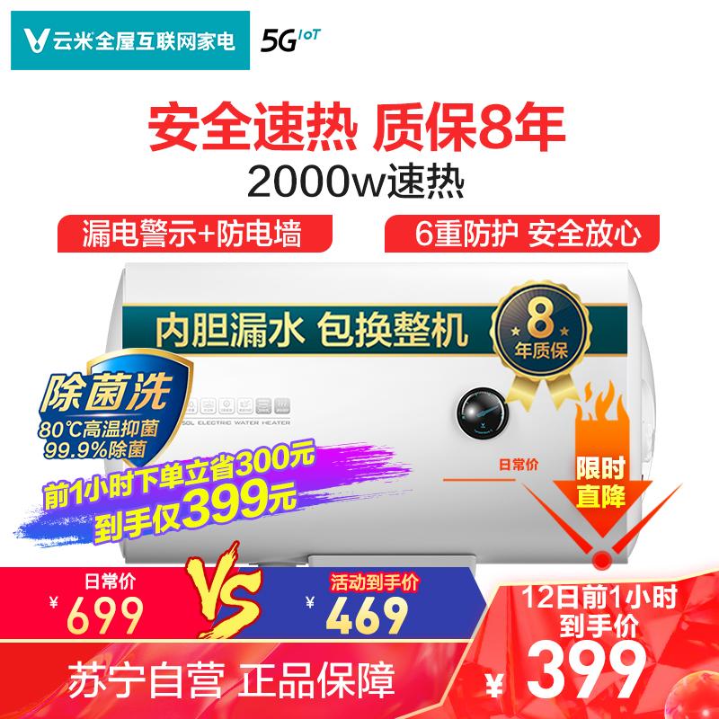 小编同款 租房利器!VIOMI云米 家用储水式50L电热水器VEW505