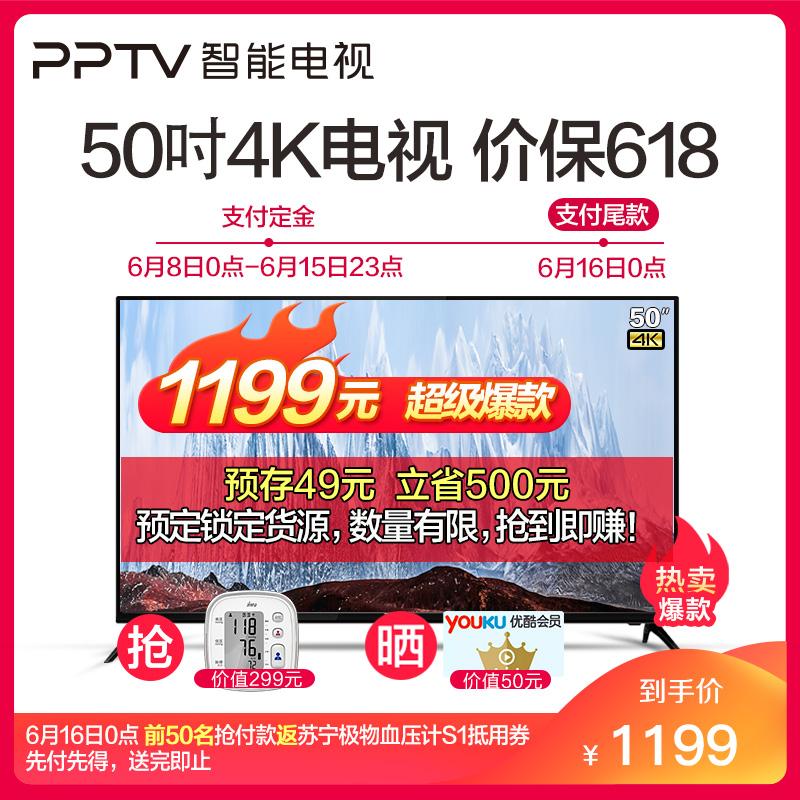 16日0点:PPTV 50英寸4K液晶电视PTV-50VU4