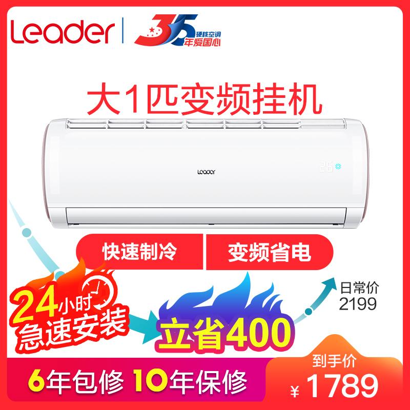 海尔 Leader统帅 大1匹变频智能冷暖挂空调KFR-26GW/15XAA23ATU1