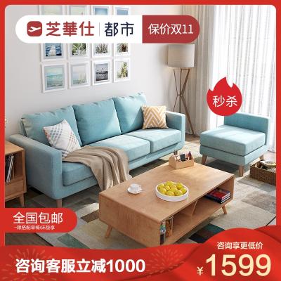 芝华仕芝華仕(CHEERS)都市休闲沙发 都市现代休闲客厅中小户型布艺沙发 1878