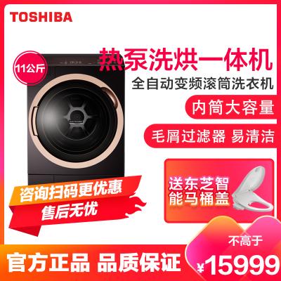 DGH-117X6DZ 东芝(TOSHIBA)X6 11公斤全自动变频滚筒洗衣机