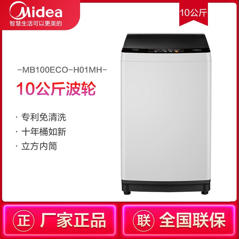 美的10公斤大容量家用全自动波轮洗衣机 洗脱一体 免清洗 15分钟快洗 MB100ECO-H01MH