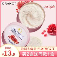 【买2送1】ORANOT奥兰诺石榴籽磨砂膏200g 去角质鸡皮肤身体嫩白全身去除疙瘩毛囊深层清洁