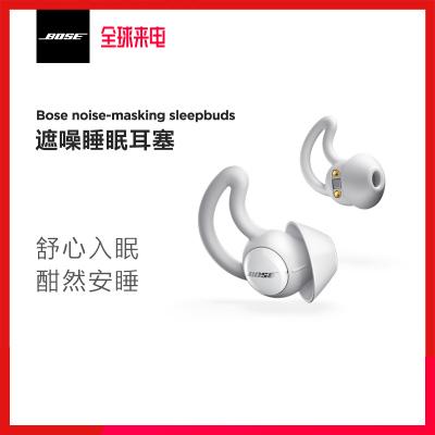BOSE NOISE-MASKING SLEEPBUDS遮噪睡眠耳塞真无线蓝牙隔音耳塞