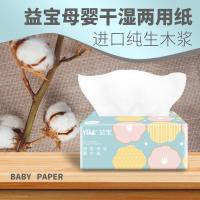 益宝原生纯木浆抽纸4层300张随心包面巾纸【16包、20包、30包优先发货】