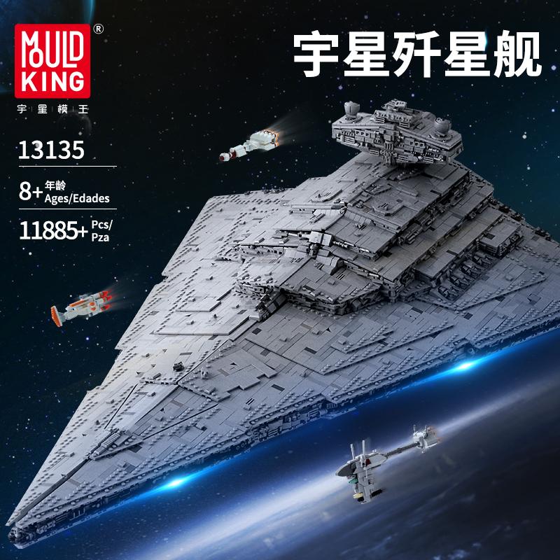 星战迷大号搜藏品,1.2米:汇奇宝 星球大战 帝王级歼星舰 宇星星际战舰积木 11885颗