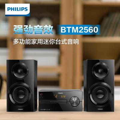 飞利浦BTM2560 CD组合音响苹果音箱桌面台式迷你HIFI发烧电竞时尚音箱