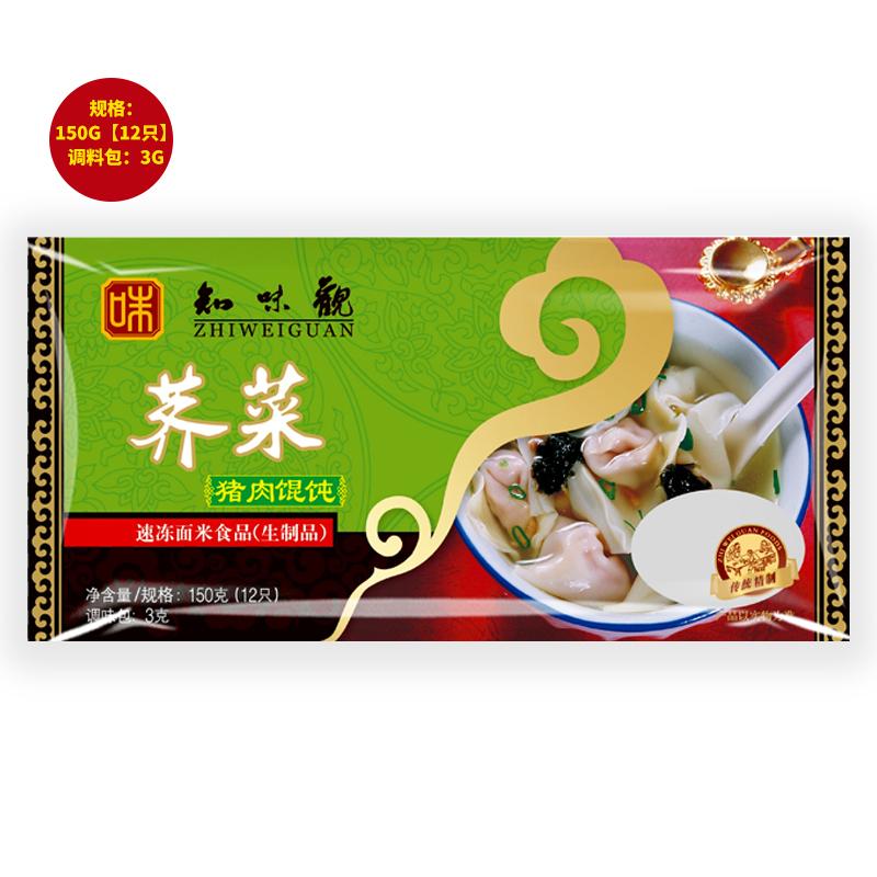 知味观 荠菜猪肉馄饨 150g *15件 76.8元(合5.12元/件)