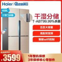 海尔(Haier)458升 十字对开门冰箱 干湿分储 T·ABT杀菌 五区大容量 家用电冰箱 BCD-458WDVMU1