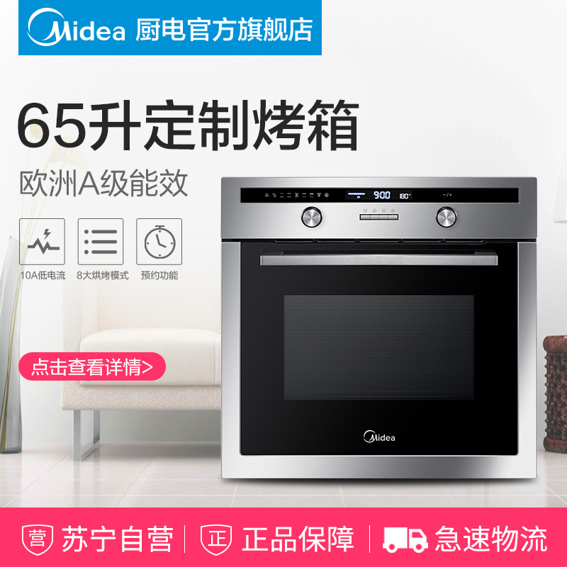 美的(Midea)嵌入式大烤箱EA0965SC-80SE 私人定制程序、温度 闹钟、预约