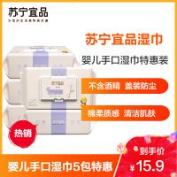 苏宁宜品木糖醇婴儿手口湿巾 便携式湿巾80片(温和无香)