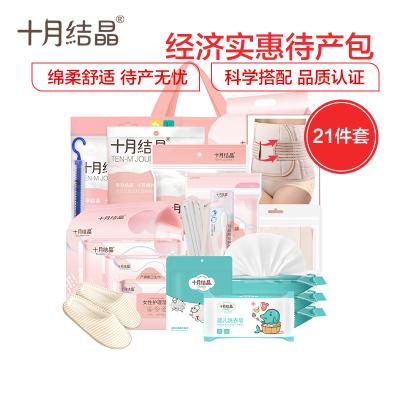 十月结晶待产包 入院孕产妇全套婴儿护理 产前产后月子用品 孕产妇经济实用(21件套)