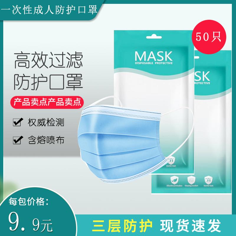 【50片装口罩】 一次性口罩透气三层防护成人口鼻罩