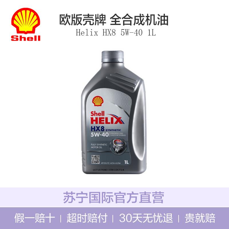 Shell壳牌 Helix喜力HX8 5W-40机油(小灰壳)1升