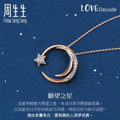 Chow Sang Sang 周生生 90859N 18K金爱情密语星星钻石项链