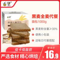 舌里 黑麦代餐面包【2斤箱装】全麦粗粮健身食品饼干蛋糕网红 休闲零食 面包吐司早餐1000g/箱